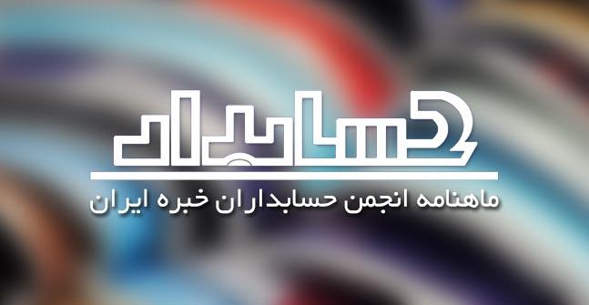 مجله حسابدار : ماهنامه انجمن حسابداران خبره ایران