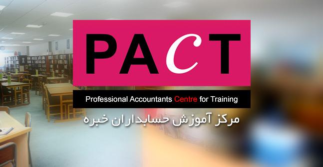 مرکز آموزش انجمن حسابداران خبره ایران